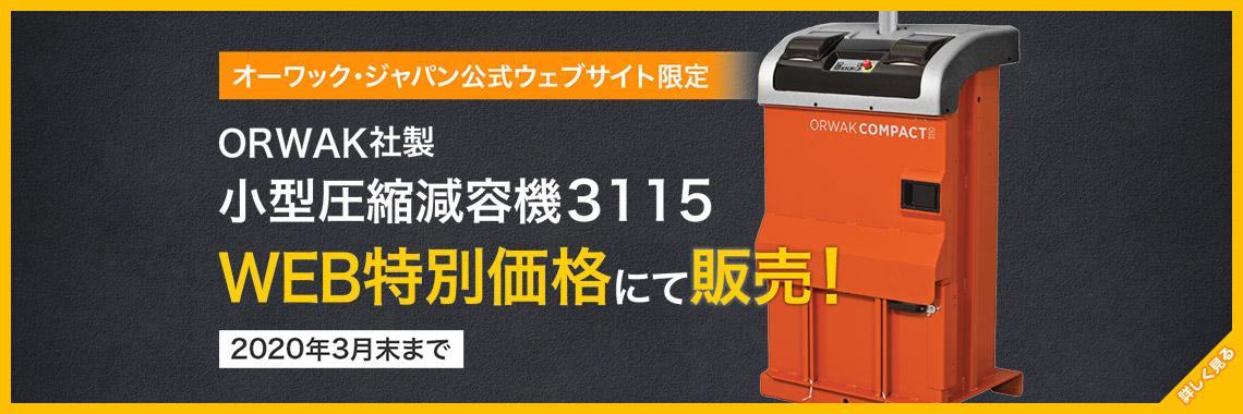 小型圧縮減容機3115 WEB特別価格にて販売!
