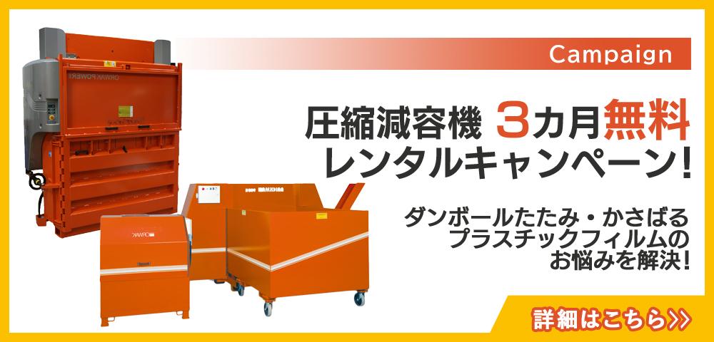 圧縮減容機3ヶ月無料キャンペーン