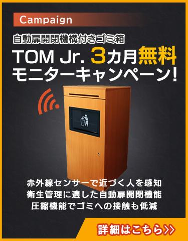 TOM Jr.無料モニターキャンペーン